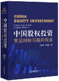 中国股权投资:常见纠纷与裁判观点