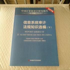 中国计算机审计研究报告2016:信息系统审计法规知识选编(套装下册)