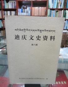 迪庆文史资料 第八辑