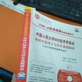 圣才教育:中国人民大学802经济学综合考研内部讲义与历年真题解析