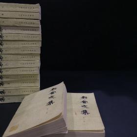 老舍文集【1-16全】第一卷603-614页掉页 不缺页