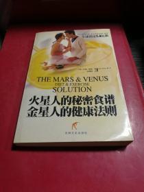 火星人的秘密食谱・金星人的健康法则