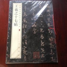 中华经典碑帖彩色放大本:王羲之十七帖