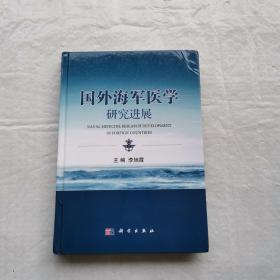 国外海军医学研究进展  16开精装