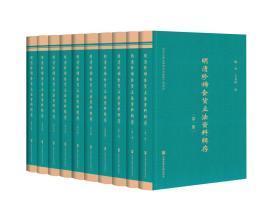 明清珍稀食货立法资料辑存(16开精装 全十册)