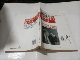 郎咸平说:新帝国主义在中国