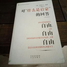 """企鹅口袋书系列·伟大的思想 对""""什么是启蒙""""的回答(英汉双语)"""