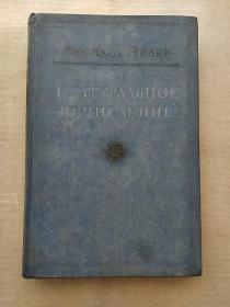 俄文古旧书