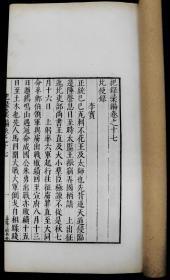 """民国影印明代湖州吴仕旦版本《北史录》原装1册全,李实撰。超大开本,纸张洁白细腻,自然陈旧古色古香,广信府知府邹潘校正,上饶教谕余学申对读 。""""土木之变 """"后,李实于景泰元年(1450)夏受命出使蒙古,记亲见亲历成《北使录》。书中详述了遣使经过,旅途见闻,与蒙古瓦刺太师也先交涉谈判,探视被俘的明英宗,回京复命等情况,是研究""""土木之变""""后蒙明关系的重要材料"""