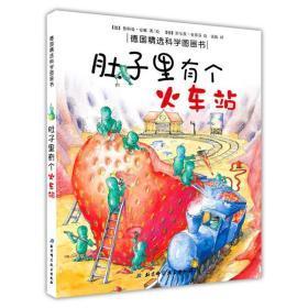 正版全新德国精选科学图画书 肚子里有个火车站 牙齿大街的新鲜事儿童绘本故事书幼儿园小班3-6岁