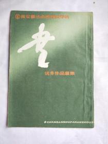 长安书法函授学校学员《优秀作品选集》