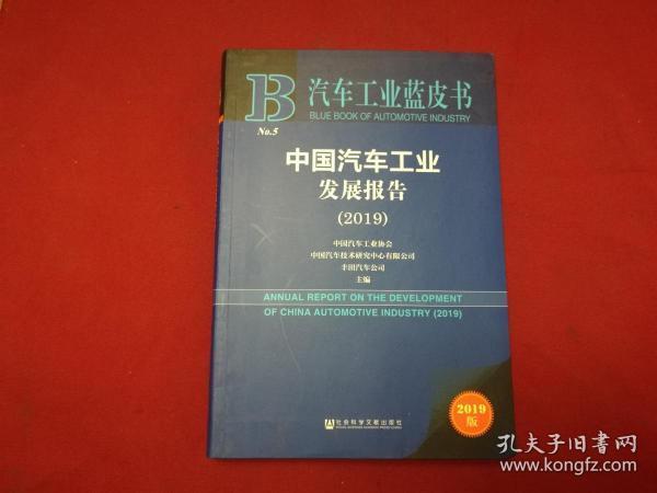 中国汽车工业发展报告.2019