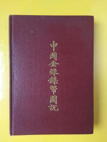 中国金银镍币图说