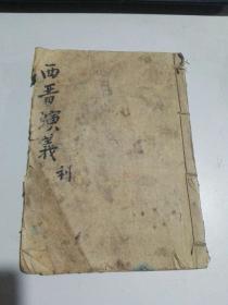 民国老版本: 绣像仿宋完整本 西晋演义.