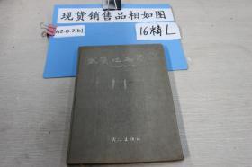 武汉地名图集