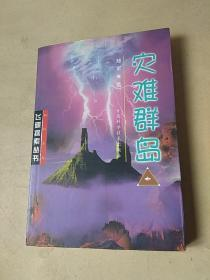 灾难群岛——飞碟探索丛书