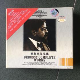 (原版6CD)《德彪西作品集》