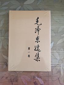 毛泽东选集 第一卷 精装大32开【未拆封】