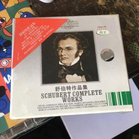 舒伯特作品集 (原版8CD)末拆封