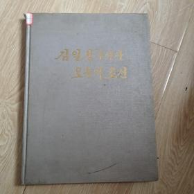 金日成主席与今日朝鲜,画册