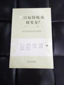 中国如何炼成软实力?
