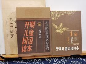 开明儿童国语读本  1-4册   带函套  11年一版一印   品纸如图  书票一枚  便宜39元