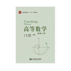 高等数学(第三版上册)张卓奎 王金金 北京邮电大学出版社