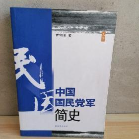 中国国民党军简史,上册