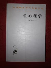 名家经典丨性心理学(汉译世界学术名著丛书)1997年版783页巨厚本!