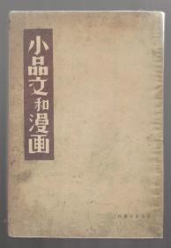 小品文和漫画(太白一卷纪念特辑)【中华民国24年3月出版】  大开本  15x22cm