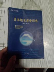 现代日本语:日本姓名读音词典(品相看图)