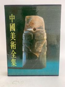 中国美术全集 工艺美术编 9 玉器