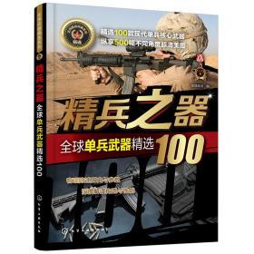 全球武器精选系列--精兵之器——全球单兵武器精选100