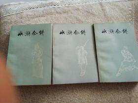 文革版,插图本《水浒全传》