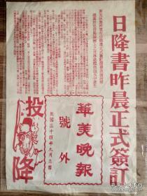 民国34年华美晚报《日本投降书昨晨正式签订》号外一张。