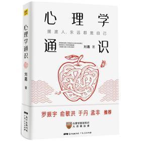 心理学通识:摆渡人永远都是自己(刘嘉心理学基础30讲,《最强大脑》科学判官、北大教授魏坤琳推荐,得到APP超过10万人都在学)