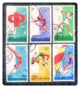 信销套票:J93 中华人民共和国第五届运动会