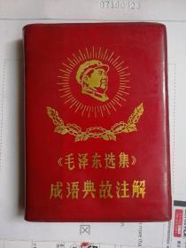 毛泽东选集 成语典故注解