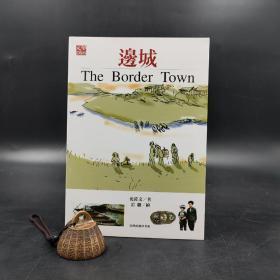 台湾商务版  沈从文《边城》