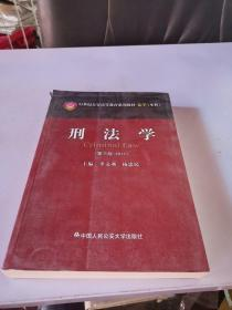 刑法学(第3版·2011)/21世纪公安高等教育系列教材·法学(本科)