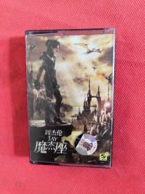 周杰伦 魔杰座 早期国内正版磁带