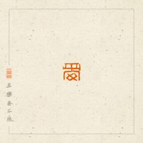 朱文印  吉语  篆刻  闲章 印文:平 安