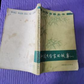 中国文学家的故事一