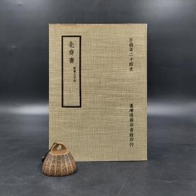 台湾商务版 李百药 撰《百衲本廿四史(新版):北齐书》(锁线胶订)