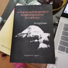 苯法·仲·第吾与藏族社会发展历史的演变 : 藏文