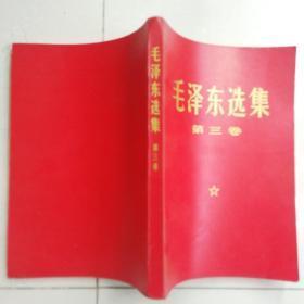 毛泽东选集第三卷红皮红本普及版