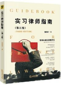 实习律师指南(第三版)
