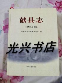 献县志 1979-2005
