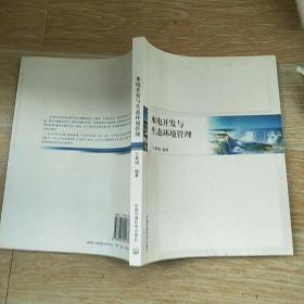 水电开发与生态环境管理【实物拍图 作者签赠本】