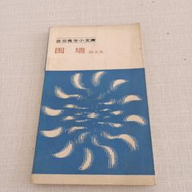 百花青年小文库 (考验、琥珀色的篝火、寻访画儿韩、望星、妙仙庵剪影、围墙)